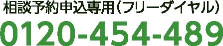 相談予約申込専用(フリーダイヤル)0120-454-489