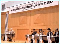 「弁護士報酬の敗訴者負担」に反対する集い(日弁連・11月24日)