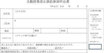 大飯原発差止訴訟・参加申込書
