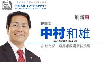 中村和雄オフィシャルサイト