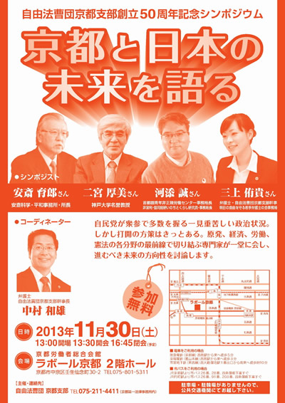 自由法曹団京都支部創立50周年記念シンポジウムのお知らせ