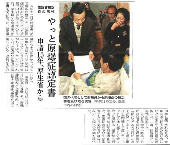 原爆症認定の新聞記事