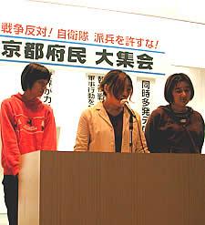 10.23 京都府民大集会でテロ糾弾!報復戦争反対!を訴える青年