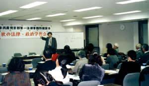 秋の法律・政治学習会
