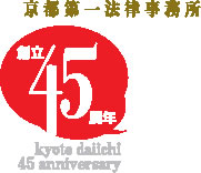 京都第一法律事務所創立45周年ロゴ