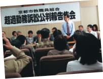 超過勤務訴訟公判報告集会
