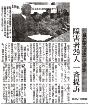 京都新聞の記事