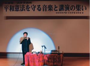 平和憲法を守る音楽と講演の集い
