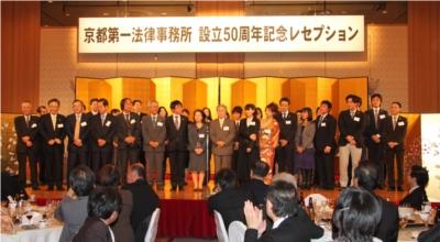 京都第一法律事務所設立50周年記念レセプション