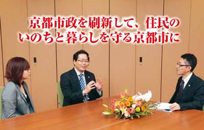 京都市政を刷新して、住民のいのちと暮らしを守る京都市に