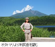 オタトマリより利尻岳を望む