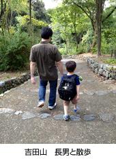 吉田山 長男と散歩:藤井弁護士