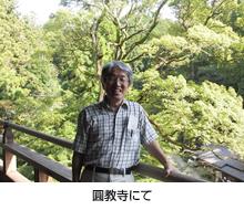 圓教寺にて:奧村弁護士