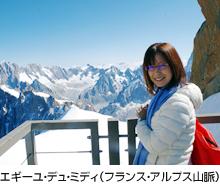 エギーユ・デュ・ミディ(フランス・アルプス山脈):糸瀬弁護士