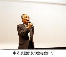 中・右京健康友の会総会にて:渡辺弁護士