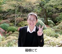 箱根にて:寺本弁護士