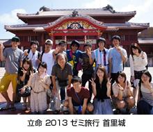 立命2013 ゼミ旅行 首里城:飯田弁護士