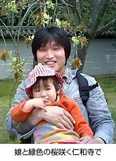 娘と緑色の桜咲く仁和寺で:秋山弁護士