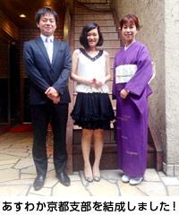 あすわか京都支部を結成しました!:高木弁護士