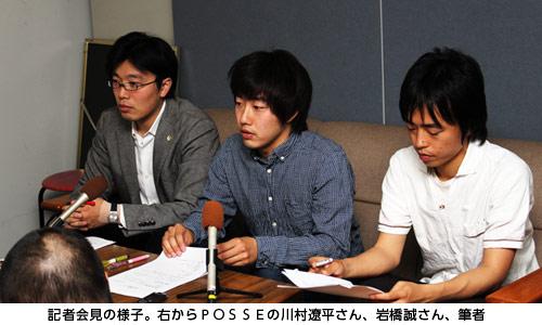 記者会見の様子。右からPOSSEの川村遼平さん、岩橋誠さん、筆者