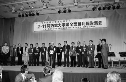 2.11関西電力争議全面勝利報告集会