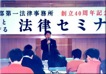 事務所創立40周年「法律セミナー」