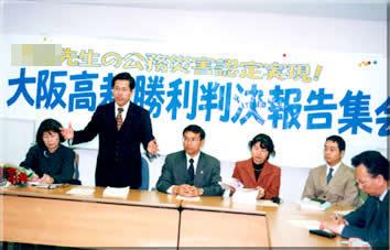 大阪高裁勝利判決報告集会で判決内容を報告
