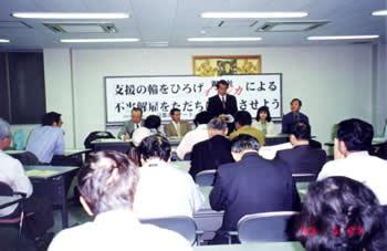京都エステート 向井さんを守る会結成総会