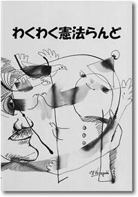 2001年京都憲法会議発行の憲法パンフ一冊200円