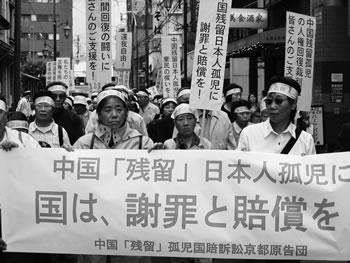 中国残留孤児原告団