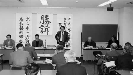 大阪高裁、勝訴判決集会