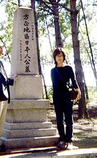 日本の地を踏むことなく、無念の死をとげた方正の日本人達の公墓前にて