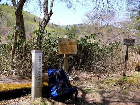 京都の自然200選「八丁平」