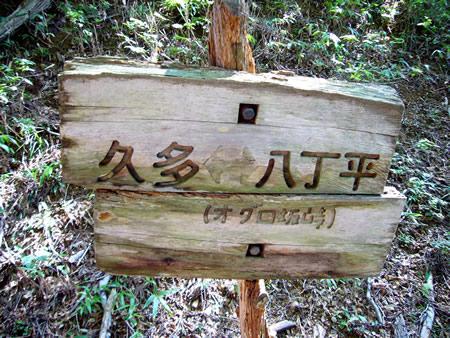 オグロ坂峠の標識
