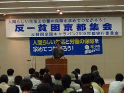 反貧困京都集会