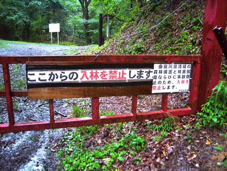 入林禁止の掲示がある地蔵峠のゲート
