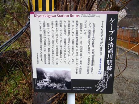 愛宕ケーブル清滝川駅舎跡