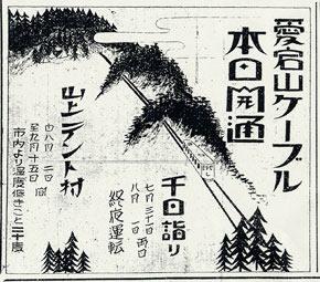 愛宕山ケーブルポスター