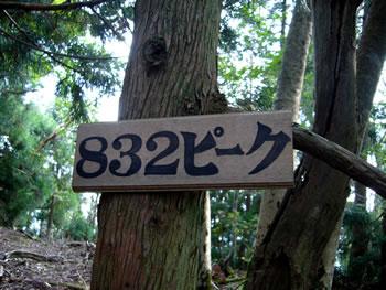 832mピーク