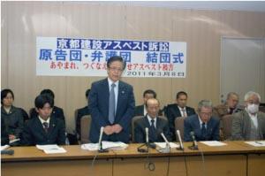 京都建設アスベスト訴訟団結式