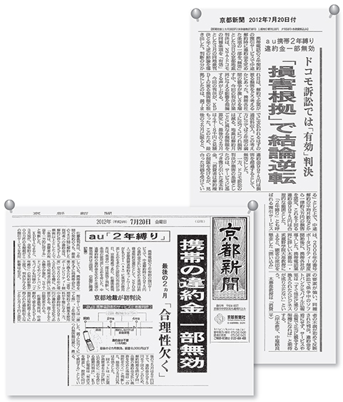 京都新聞2012年7月20日付
