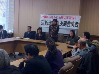 京都地裁判決報告集会の模様