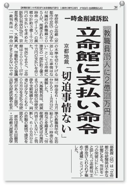 2012年3月30日 京都新聞