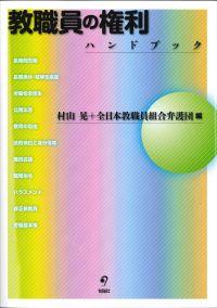 『教職員の権利 ハンドブック』村山晃+全日本教職員組合弁護団編