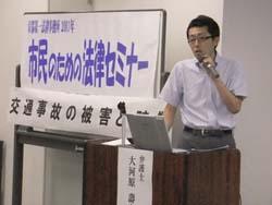 飯田昭 弁護士